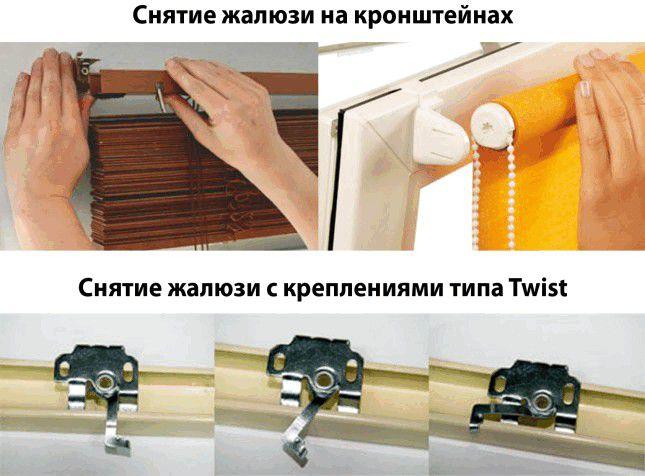 Как снять жалюзи с окна чтобы помыть, пошаговая инструкция